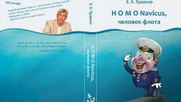 Данилов Андрей Викторович «Человек флота»