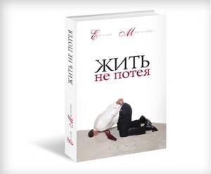 Мартынович Евгений Антонович