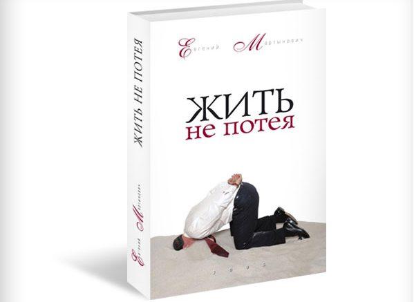 """Мартынович Евгений Антонович Роман """"Жить - не потея"""""""