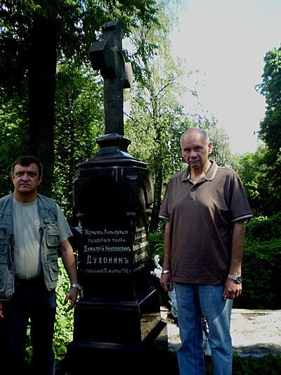 Автор (слева) со своим товарищем по поисковой работе Виктором Михайловым у семейного братского захоронения Духониных.