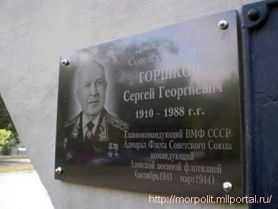 На набережной города и нашла свое место мемориальная доска в честь флотоводца и Почетного гражданина.