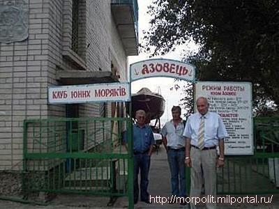 Писатели-маринисты России и Украины в гостях у юных моряков Бердянска.