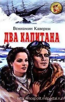 Роман Вениамина Каверина «Два капитана»