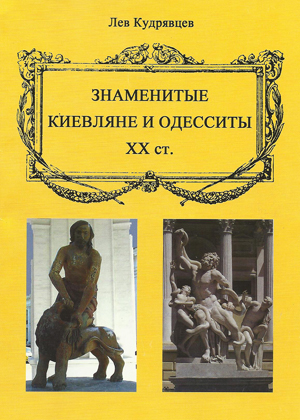 Знаменитые киевляне и одесситы ХХ ст.