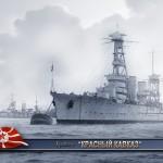 Крейсер Красный Кавказ