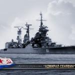 Легкий крейсер Адмирал Сенявин