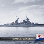 Легкий крейсер Дмитрий Пожарский