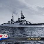 Легкий крейсер Дзержинский