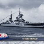 Легкий крейсер Орджоникидзе