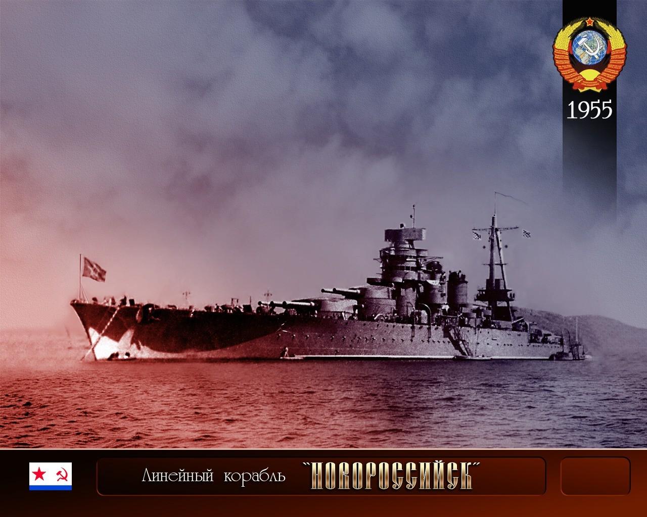 Линейный корабль Новороссийск