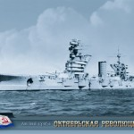 Линейный корабль Октябрьская революция