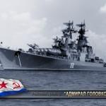 Ракетный крейсер Адмирал Головко