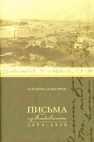 Письма из Владивостока Элеоноры Прей