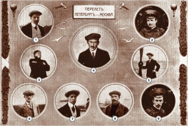 Воздушный групповой перелет Петербург-Москва