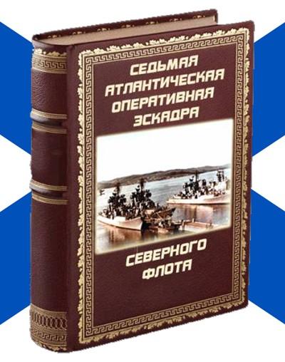 Вышла из печати книга Г.П.Белова «Атлантическая эскадра»
