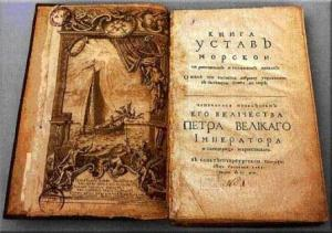 Петровский Морской устав – в фондах Президентской библиотеки