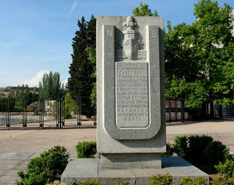 В 1976 году в честь подвига ученых и военных инженеров в бухте Голландия в Севастополе был сооружен памятник