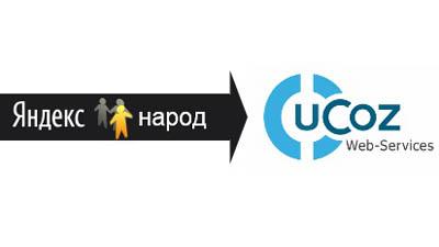 Крупный российский поисковик отказывается от сервиса «Яндекс.Народ» и передаёт его uCoz.