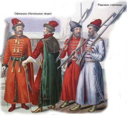 Стрельцы являлись первым на Руси постоянным, но еще не регулярным войском.
