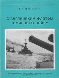 Г.К. фон Шульц - С Английским флотом в мировую войну.