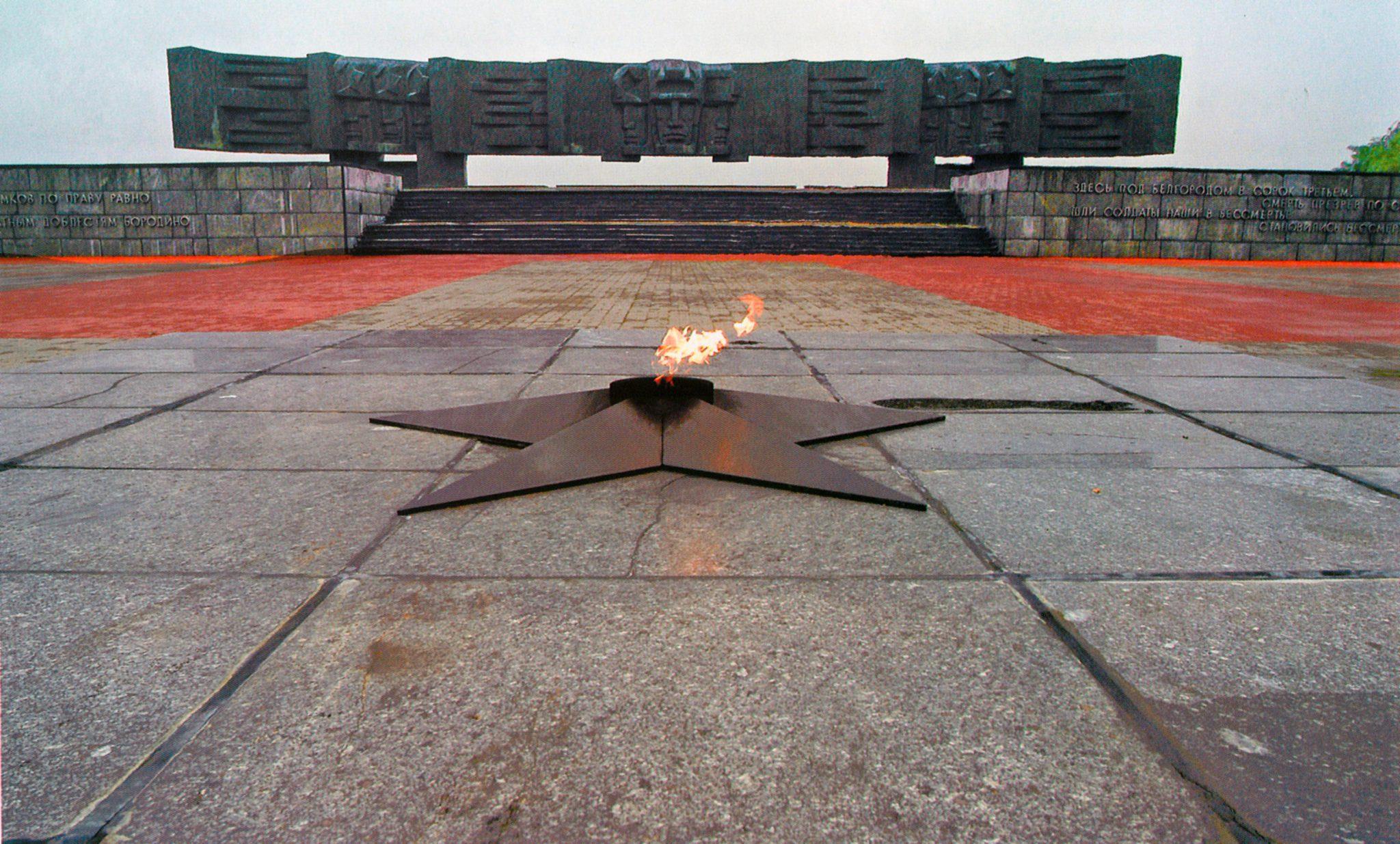 Мемориал советским солдатам на южном фасе Курской дуги