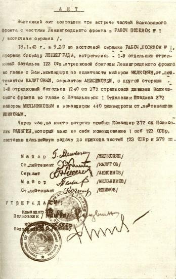 Акт о соединении войск Волховского и Ленинградского фронтов