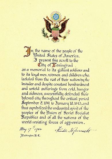 Грамота Ленинграду президента США Франклина Д. Рузвельта