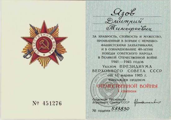 Орденская книжка Язова Д.Т.