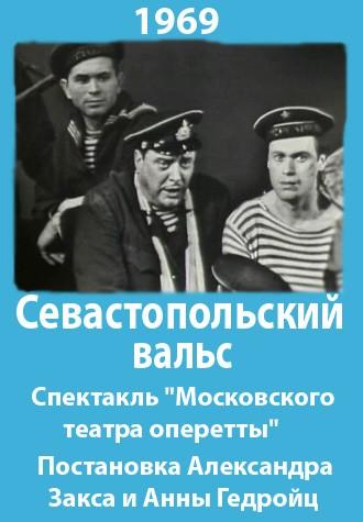 """Оперетта """"Севастопольский вальс"""""""