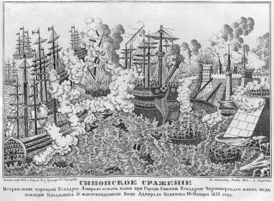 1854-синоп