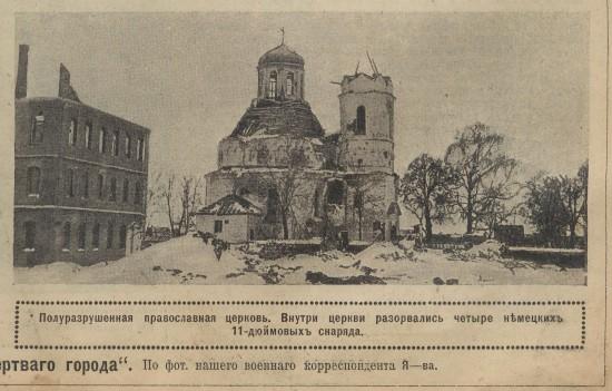 Церковь_в_Сморгони_1916