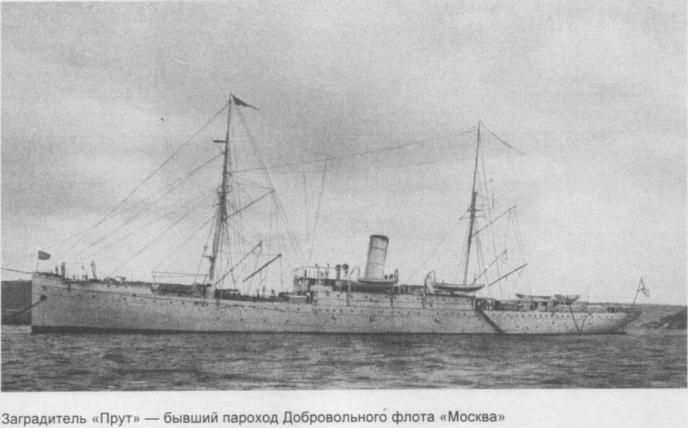Заградитель Черноморского флота «Прут», который погиб, не спустив флаг