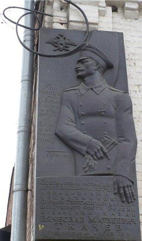 Мемориальная доска на доме, в котором прошли последние годы жизни В. М. Ткачева