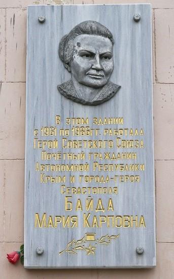 Мемориальная доска на здании, в котором работала Герой Советского Союза М. К. Байда