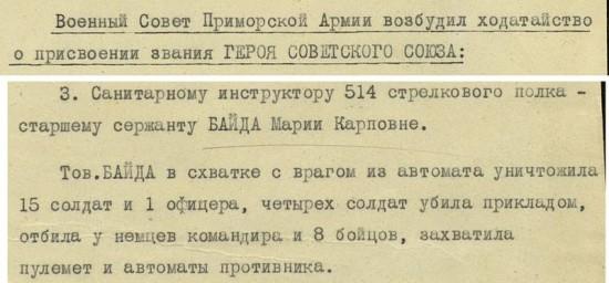 Ходатайство Военного Совета Приморской Армии