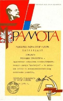 Грамота Подольского РК ЛКСМУ г. Киева. Август 1976 года.