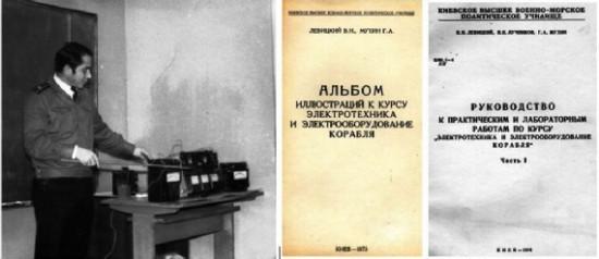 Слева – демонстрационный опыт на одной из моих лекций; справа – учебно-методические пособия по по «ЭЛТ и ЭОК». КВВМПУ, 1969 - 1974 годы.