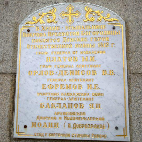 Новочеркасского Вознесенского собор
