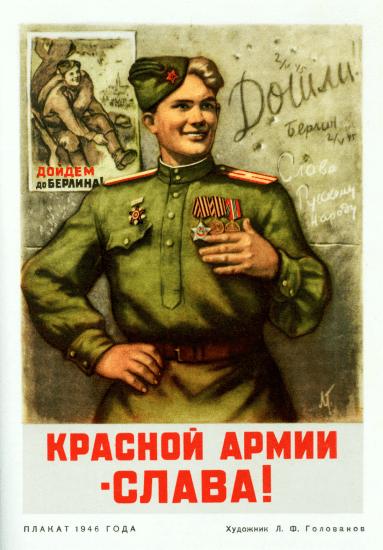 Красной армии - СЛАВА! Плакат 1946 года. Художник Л.Ф. Голованов(1)