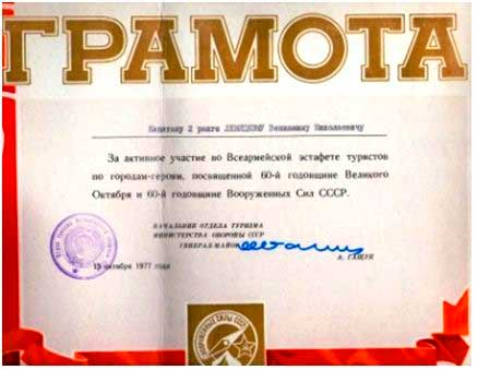 Грамота за активное участие во Всеармейской эстафете. Сентябрь 1977 года.