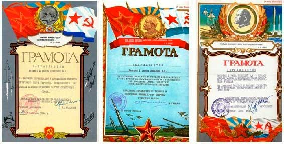 Слева - направо: грамоты от Командующего войсками КВО генерал-полковника И. Герасимова – за высокую организацию и проведение первого окружного слёта туристов (февраль 1976 года); Начальника Управления по туризму и экскурсиям Министерства Обороны СССР генерал-майора А. Гащука – за активное участие в третьем Всеармейском слёте туристов (ноябрь 1982 года); Заместителя Командующего войсками КВО по тылу генерал-лейтенанта Куропаткина – за высокие показатели в туристско-экскурсионной работе в 1983 году (февраль 1984 года).