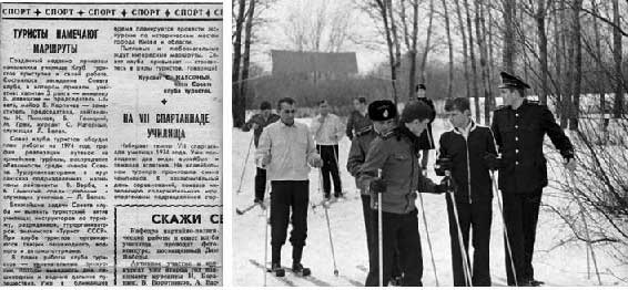 """Слева – заметка «Туристы намечают маршруты» члена Совета клуба курсанта С. Нагорного в училищной газете """"Политработник флота"""" (30 апреля 1974 года); справа – лыжные соревнования офицеров КВВМПУ. Лютеж, январь 1981 года."""