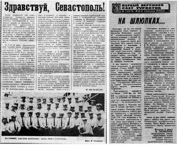 Заметки о шлюпочном походе «Киев – Севастополь» в газете Черноморского флота «Флаг Родины» от 29 июля 1975 года (слева) и в газете Киевского военного округа «Ленинское знамя» от 12 февраля 1976 года.