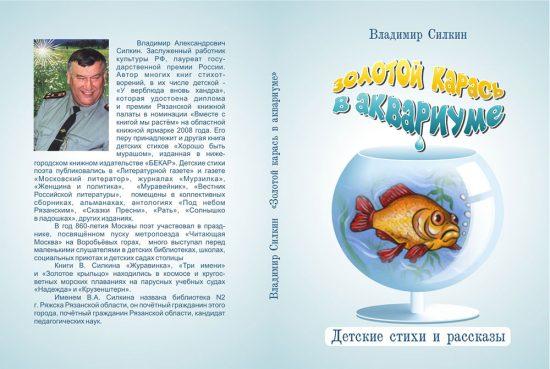 """Владимир Силкин """"Золотой карась в аквариуме"""""""