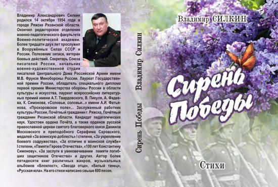 """Владимир Силкин """"Сирень Победы"""""""
