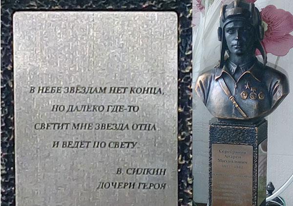 Уменьшенная копия бюста Героя Советского Союза Серебрякова А.М.