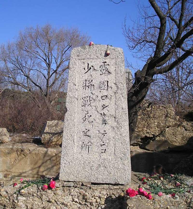 Японский памятник генералу Кондратенко на месте его гибели