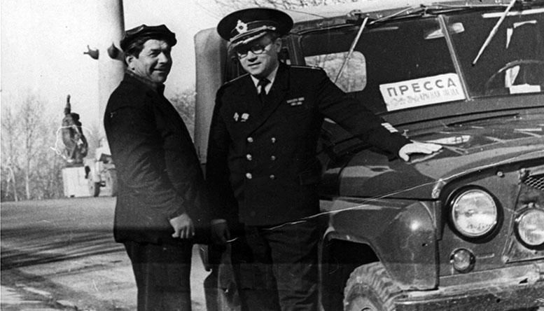 Старший постоянный корреспондент «Красной звезды» по Тихоокеанскому флоту капитан 2 ранга Леонид Климченко с водителем Александром Бураковым.