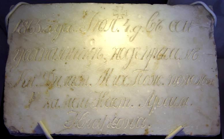 Закладной камень Мавзолея Д.М.Пожарского. 1863 год.