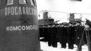 Передача подлодки «Ярославский комсомолец» флоту. 1943 год